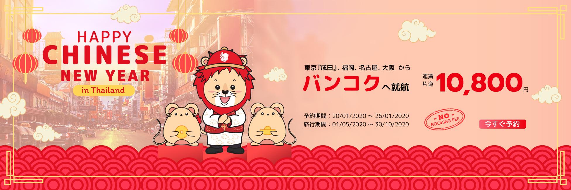 タイライオンエアの「Happy Chinese New Year」セール
