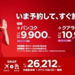 エアアジア「いま予約して、すぐ旅行へ!セール」名古屋/福岡からバンコクまで税込片道9,900円から、他