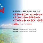 タイライオンエアのバンコク乗継便を対象とした「Wonderful Season in Thailand」セール