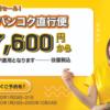 ノックスクート2020年1月の月末特別セール! バンコク往復片道17,600円から!