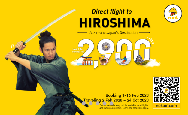 ノックエア「Direct flight to HIROSHIMA」セール