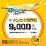 ノックスクート2020年2月上旬の「ビッグバードセール」バンコクまで片道9,000円から!