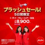 エアアジア「フラッシュセール」バンコク/クアラルンプール/台北まで片道税込8,900円から!