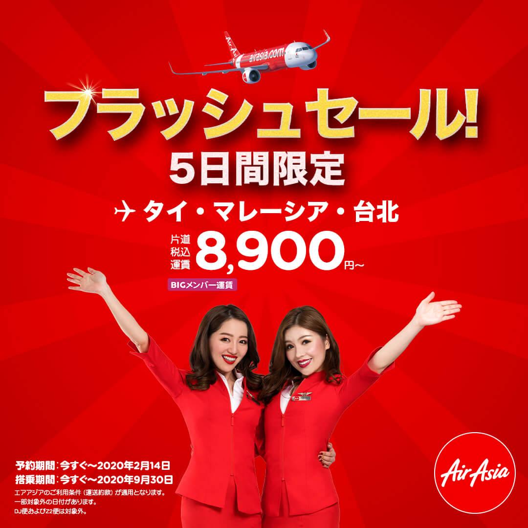 エアアジア(AirAsia)5日間限定の「フラッシュセール」