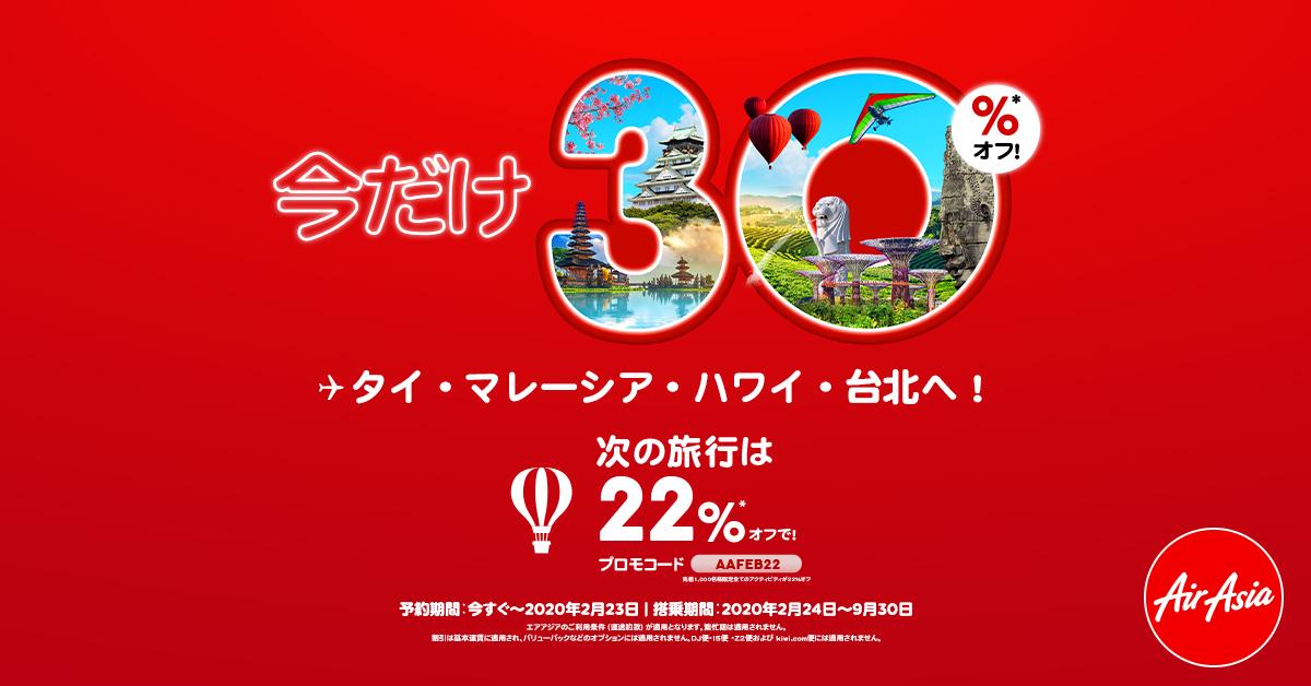 エアアジア(AirAsia)「今だけ30%オフセール」