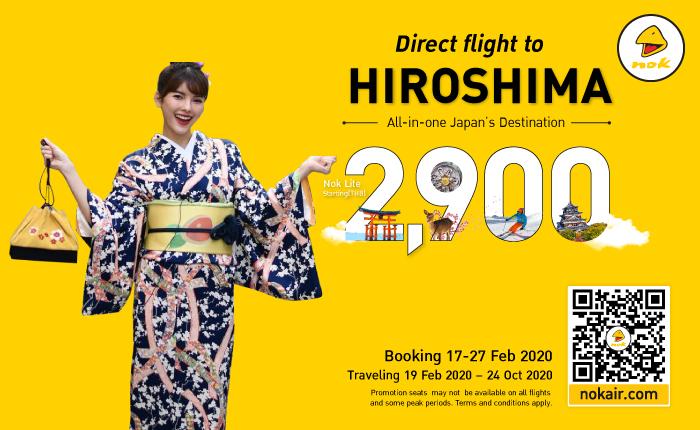 ノックエア「Direct flight to HIROSHIMA」セール