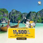ノックスクート2020年2月下旬の「バンコク直行便セール」バンコクまで片道11,500円から!