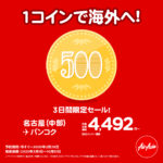エアアジア、3日間限定の「1コインで海外へ!」セール