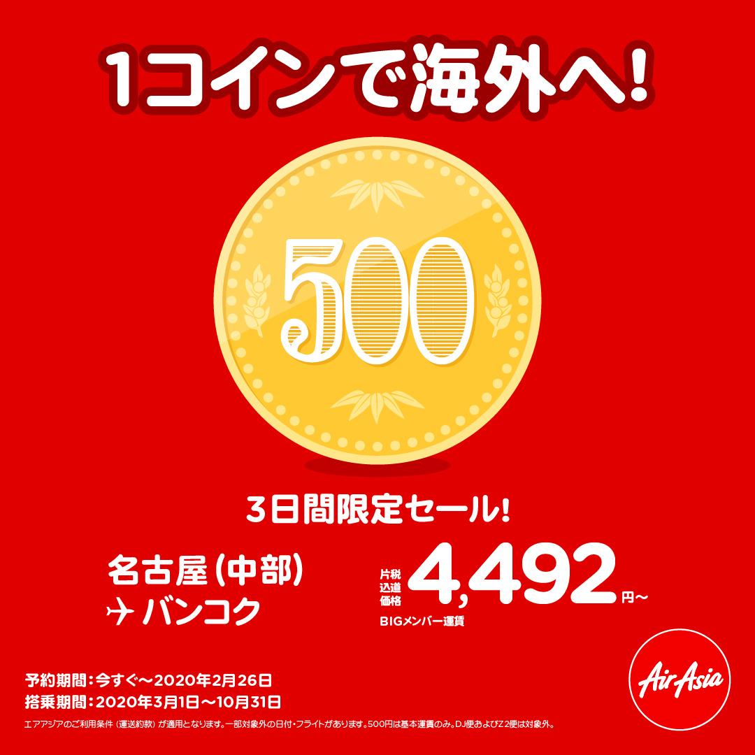 エアアジア3日間限定セール「1コインで海外へ!」のフライヤー1