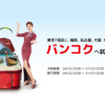 タイライオンエア「Summer in Thailand is Coming」セール、バンコクまで片道税込7,860円から!