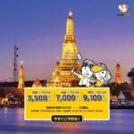 ノックスクートのバンコクへのフライトがお得な「特別セール」 バンコクまで片道3,500円から!