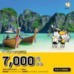 ノックスクートの「バンコク直行便特別セール」日本3都市からバンコクまで片道7,000円から!