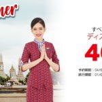 タイライオンエアの全路線が40%OFFとなる「Hello Summer Super Deal」セール