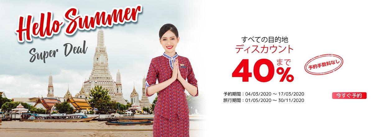 タイライオンエア「Hello Summer Super Deal」セール