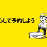 スクート(Scoot)、2020年3月10日(火)〜5月14日(木)に予約された航空券の日にち変更が1回無料