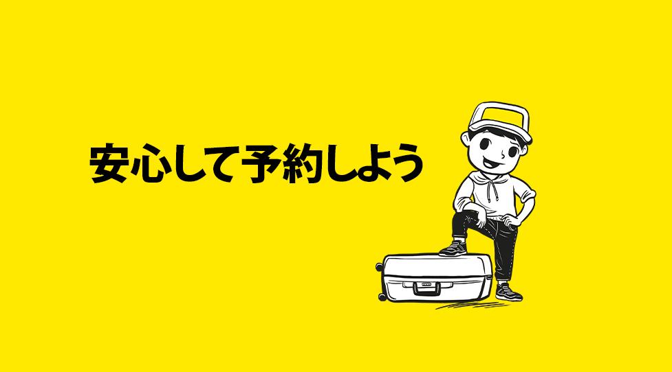 スクート 予約航空券の日にち変更一回無料の特典